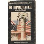 ΟΙ ΠΡΟΣΤΑΤΕΣ 1943-1949