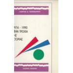 1974-1990 ΣΤΗΝ ΤΡΟΧΙΑ ΤΗΣ ΙΣΤΟΡΙΑΣ