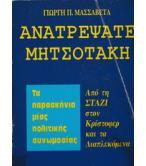 ΑΝΑΤΡΕΨΑΤΕ ΜΗΤΣΟΤΑΚΗ / ΓΙΩΡΓΗ ΜΑΣΣΑΒΕΤΑ