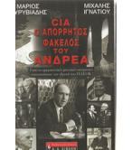 CIA Ο ΑΠΟΡΡΗΤΟΣ ΦΑΚΕΛΟΣ ΤΟΥ ΑΝΔΡΕΑ