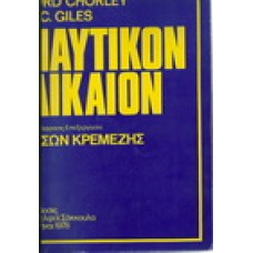 ΝΑΥΤΙΚΟΝ ΔΙΚΑΙΟΝ