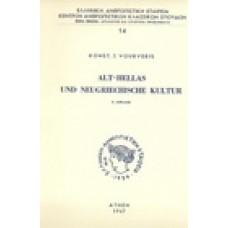 ALT-HELLAS UND NEUGRIECHISHE KULTUR