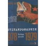 ΑΝΤΙΠΛΗΡΟΦΟΡΗΣΗ 1978-1979