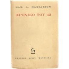 ΧΡΟΝΙΚΟ ΤΟΥ 43