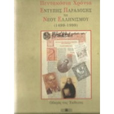 ΠΕΝΤΑΚΟΣΙΑ ΧΡΟΝΙΑ ΕΝΤΥΠΗΣ ΠΑΡΑΔΟΣΗΣ ΤΟΥ ΝΕΟΥ ΕΛΛΗΝΙΣΜΟΥ(1499-1999)