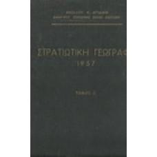 ΣΤΡΑΤΙΩΤΙΚΗ ΓΕΩΓΡΑΦΙΑ 1957