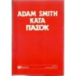 ADAM SMITH ΚΑΤΑ ΠΑΣΟΚ