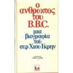 Ο ΑΝΘΡΩΠΟΣ ΤΟΥ B.B.C.