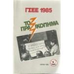 ΓΣΕΕ 1985:ΤΟ ΠΡΑΞΙΚΟΠΗΜΑ