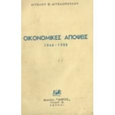 ΟΙΚΟΝΟΜΙΚΕΣ ΑΠΟΨΕΙΣ 1946-1958