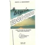 Η ΔΕΚΑΕΤΙΑ 1940-1950 ΟΠΩΣ ΤΗΝ ΕΙΔΕ ΚΑΙ ΤΗΝ ΕΖΗΣΕ ΕΝΑΣ ΑΠΛΟΣ ΑΝΘΡΩΠΟΣ
