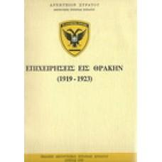 ΕΠΙΧΕΙΡΗΣΕΙΣ ΕΙΣ ΘΡΑΚΗΝ(1919-1923)