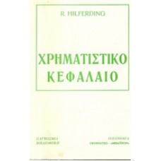 ΧΡΗΜΑΤΙΣΤΙΚΟ ΚΕΦΑΛΑΙΟ