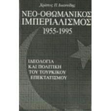 ΝΕΟ-ΟΘΩΜΑΝΙΚΟΣ ΙΜΠΕΡΙΑΛΙΣΜΟΣ 1955-1995