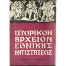 ΙΣΤΟΡΙΚΟΝ ΑΡΧΕΙΟΝ ΕΘΝΙΚΗΣ ΑΝΤΙΣΤΑΣΕΩΣ
