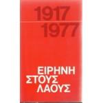 ΕΙΡΗΝΗ ΣΤΟΥΣ ΛΑΟΥΣ 1917-1977