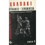 ΚΑΛΠΑΚΙ ΦΥΛΑΚΕΣ-ΞΕΡΟΝΗΣΙΑ 1924-1934