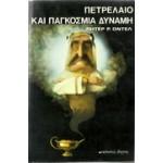 ΤΟ ΕΠΤΑΧΡΟΝΟ ΣΧΕΔΙΟ ΤΗΣ Ε.Σ.Σ.Δ. 1959-1965