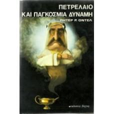 ΠΕΤΡΕΛΑΙΟ ΚΑΙ ΠΑΓΚΟΣΜΙΑ ΔΥΝΑΜΗ