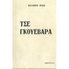 ΤΣΕ ΓΚΟΥΕΒΑΡΑ