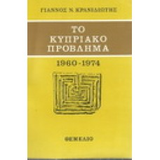 ΤΟ ΚΥΠΡΙΑΚΟ ΠΡΟΒΛΗΜΑ 1960-1974