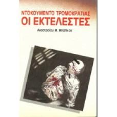 ΝΤΟΚΟΥΜΕΝΤΟ ΤΡΟΜΟΚΡΑΤΙΑΣ-ΟΙ ΕΚΤΕΛΕΣΤΕΣ