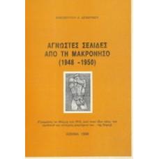 ΑΓΝΩΣΤΕΣ ΣΕΛΙΔΕΣ ΑΠΟ ΤΗ ΜΑΚΡΟΝΗΣΟ(1948-1950)