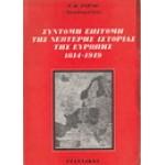 ΣΥΝΤΟΜΗ ΕΠΙΤΟΜΗ ΤΗΣ ΝΕΩΤΕΡΗΣ ΙΣΤΟΡΙΑΣ ΤΗΣ ΕΥΡΩΠΗΣ 1814-1919