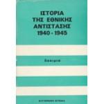 ΙΣΤΟΡΙΑ ΤΗΣ ΕΘΝΙΚΗΣ ΑΝΤΙΣΤΑΣΗΣ 1940-1945
