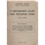 Η ΟΙΚΟΝΟΜΙΚΗ ΜΑΧΗ ΤΩΝ ΤΕΣΣΑΡΩΝ ΕΤΩΝ 1946-1950