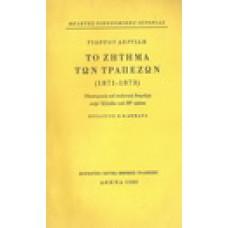 ΤΟ ΖΗΤΗΜΑ ΤΩΝ ΤΡΑΠΕΖΩΝ(1871-1873)