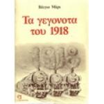 ΤΑ ΓΕΓΟΝΟΤΑ ΤΟΥ 1918