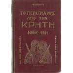 ΤΟ ΠΕΡΑΣΜΑ ΜΑΣ ΑΠΟ ΤΗΝ ΚΡΗΤΗ-ΜΑΪΟΣ 1941