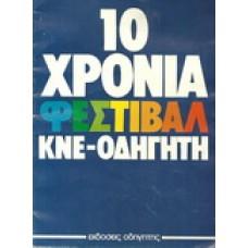 10 ΧΡΟΝΙΑ ΦΕΣΤΙΒΑΛ ΚΝΕ-ΟΔΗΓΗΤΗ