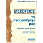 ΜΕΣΟΓΕΙΟΣ-ΤΟ ΣΤΑΥΡΟΔΡΟΜΙ ΜΑΣ