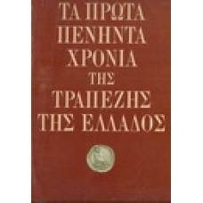 ΤΑ ΠΡΩΤΑ ΠΕΝΗΝΤΑ ΧΡΟΝΙΑ ΤΗΣ ΤΡΑΠΕΖΗΣ ΤΗΣ ΕΛΛΑΔΟΣ 1928-1978