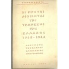 ΟΙ ΠΡΩΤΟΙ ΔΙΟΙΚΗΤΑΙ ΤΗΣ ΤΡΑΠΕΖΗΣ ΤΗΣ ΕΛΛΑΔΟΣ 1928-1954