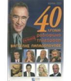 40 ΧΡΟΝΙΑ ΡΑΔΙΟΦΩΝΟ ΤΗΛΕΟΡΑΣΗ