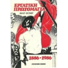 ΕΡΓΑΤΙΚΗ ΠΡΩΤΟΜΑΓΙΑ 1886-1986