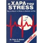 Η ΧΑΡΑ ΤΟΥ STRESS