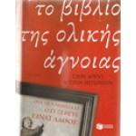 ΤΟ ΒΙΒΛΙΟ ΤΗΣ ΟΛΙΚΗΣ ΑΓΝΟΙΑΣ