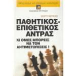 ΠΑΘΗΤΙΚΟΣ-ΕΠΙΘΕΤΙΚΟΣ ΑΝΤΡΑΣ
