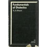 FUNDAMENTALS OF DIALECTICS