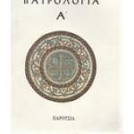 ΠΑΤΡΟΛΟΓΙΑ Α΄