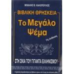 ΒΙΒΛΙΚΗ ΘΡΗΣΚΕΙΑ-ΤΟ ΜΕΓΑΛΟ ΨΕΜΑ