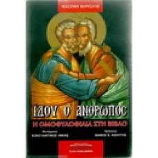 ΙΔΟΥ Ο ΑΝΘΡΩΠΟΣ-Η ΟΜΟΦΥΛΟΦΙΛΙΑ ΣΤΗ ΒΙΒΛΟ