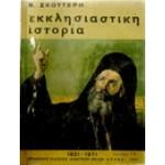ΕΚΚΛΗΣΙΑΣΤΙΚΗ ΙΣΤΟΡΙΑ 1821-1971