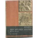 ΙΣΤΟΡΙΑ ΤΩΝ ΑΡΧΑΙΩΝ ΧΡΟΝΩΝ ΩΣ ΤΑ 146 Μ.Χ.