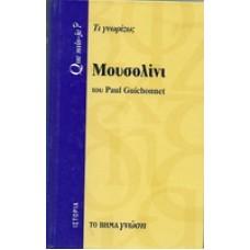 ΜΟΥΣΟΛΙΝΙ