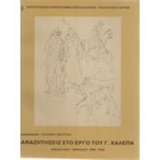 ΑΝΑΖΗΤΗΣΕΙΣ ΣΤΟ ΕΡΓΟ ΤΟΥ Γ.ΧΑΛΕΠΑ-ΣΧΕΔΙΑ ΤΗΣ Γ ΠΕΡΙΟΔΟΥ 1930-1938